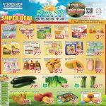 Sunny Foodmart Etobicoke Flyer May 28
